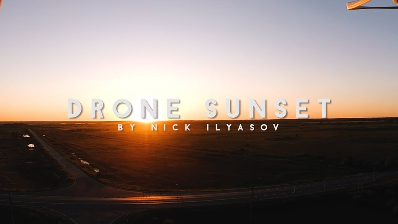 Мой первый полёт на квадрокоптере | Красивый закат с Notawhale Films