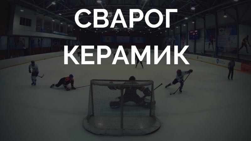 БХЛ Сварог 6 1 Керамик
