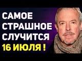 Андрей Макаревич - САMОЕ СТРAШНОЕ СЛУЧИTСЯ 16 ИЮЛЯ