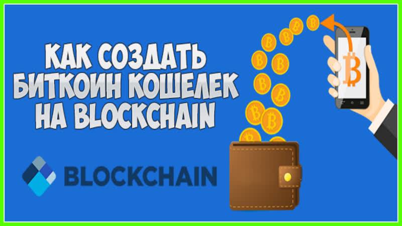 Как создать Биткоин кошелек ¦ Bitcoin кошелек (быстро, легко, надежно)
