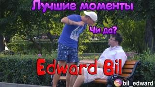 Ти да? Чи да? ЛУЧШИЕ МОМЕНТЫ С ВИДЕО+ВЕРТУХА. EDWARD BIL. ЭДВАРД БИЛ ТИ ДА?