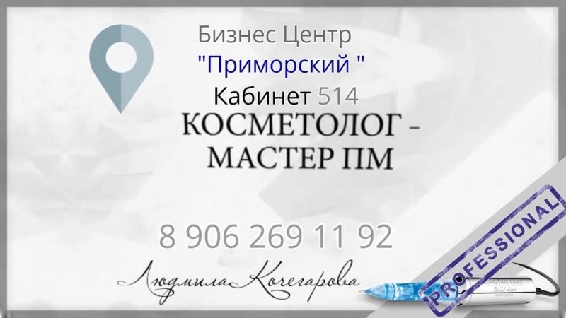 КОСМЕТОЛОГ Людмила Кочегаровав Спб