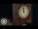 Телеспектакль Часы с кукушкой. По пьесе Леонида Филатова с участием Т.Сидоренко, А.Давыдова 1978
