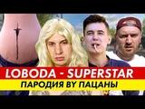 LOBODA - SuperSTAR (ПАРОДИЯ by Пацаны & Satyr)