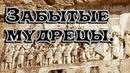 Древние Шумеры – Забытые Мудрецы. Загадки истории человечества и древних цивилизаций.