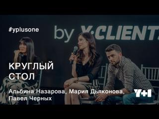 Y+1   Круглыи стол: Альбина Назарова, Мария Дьяконова, Павел Черных