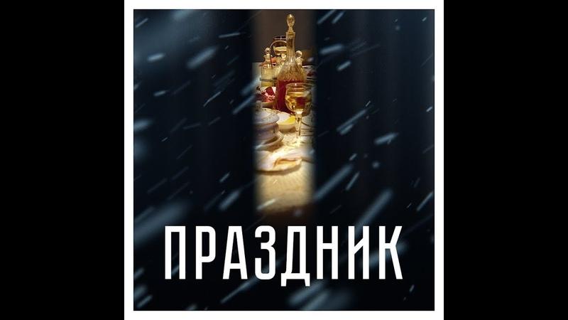 Праздник (2019) кинотеатральная версия