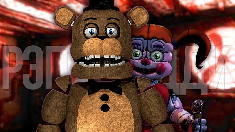 ТИК-ТАК - РЭП ФРЕДДИ / 5 Ночей С Фредди СЕСТРИНСКАЯ ЛОКАЦИЯ ПЕСНЯ (Five Nights At Freddy's)