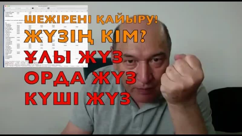 Үш жүз Алты Алаш Бабаң Қазақ
