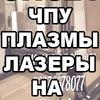 CNC21 ЧЕБОКСАРЫ ЧПУ & ЛАЗЕРЫ
