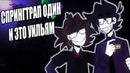 СПРИНГТРАП ОДИН/ полный разбор, факты и доказательства feat. Либерли NEIGHB45/третья часть