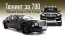 Гелендваген за 700 тысяч евро и Bentley Mulsanne Coupe Что делает тюнинг клиника Ares Design
