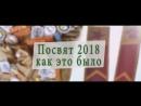 Посвящение в бойцы СПО Наследие 2018