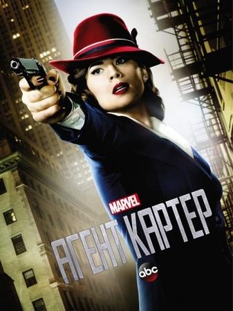 Агент Картер Agent Carter 2015 2016