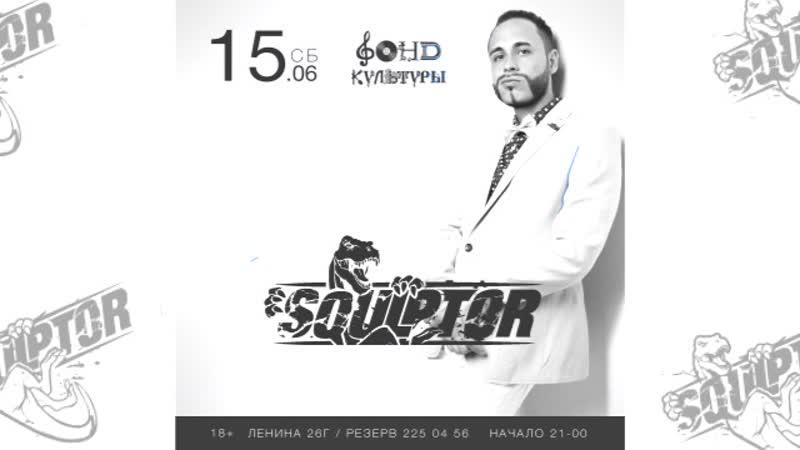 Squlptor - 15 июня - Funky Beat - ресторан Фонд Культуры