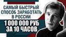 1 000 000 РУБЛЕЙ ЗА 10 ЧАСОВ ✅ OLYMP TRADE САМЫЙ БЫСТРЫЙ СПОСОБ ЗАРАБОТАТЬ В РОССИИ