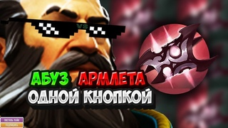 АБУЗ АРМЛЕТа СКРИПТОМ | ARMLET OF MORDIGGIAN ABUSE SCRIPTS | DOTA 2
