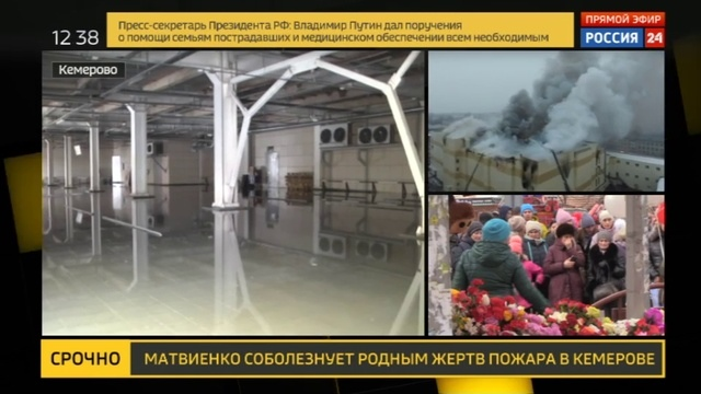 Новости на Россия 24 Кемеровский ТЦ Зимняя вишня пожарные не проверяли два года