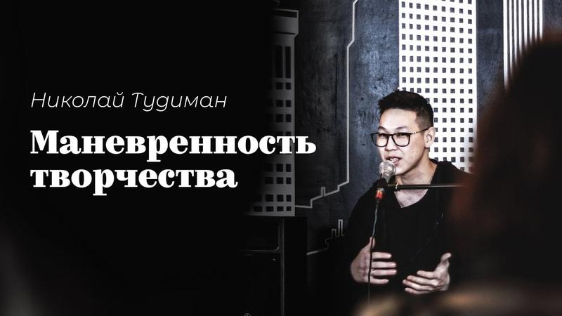 Николай Тудиман — Маневренность творчества