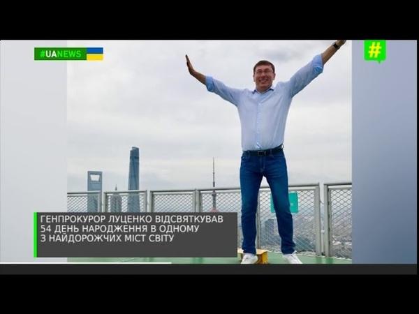 Луценко в Шанхае отметил свой день рождение [14.12.2018]