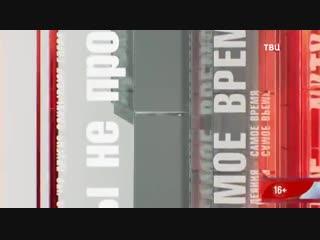 Линия защиты следы Цапков 19 12 2018 смотреть онлайн