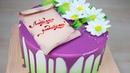 Безмастичное украшение торта Рецепт Гляссажа Я ТОРТодел