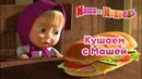Маша и Медведь - Кушаем с Машей! 🍔
