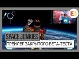 Space Junkies - Трейлер закрытого бета-тестирования