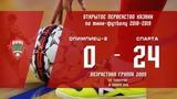 ФМФК 2018-2019. Юноши 2009. Олимпиец-2 - Спарта. 0-24