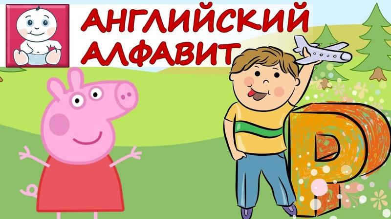 Раннее развитие ребенка. Учим алфавит буква пи [P]. Английский для детей с Свинкой Пеппой урок 16