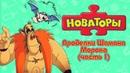 Новаторы - Проделки Шамана Морока (часть 1) Сборник серий   Развивающий мультфильм