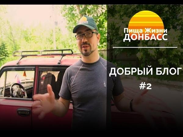 Добрый Блог 2 | Пища Жизни Донбасс