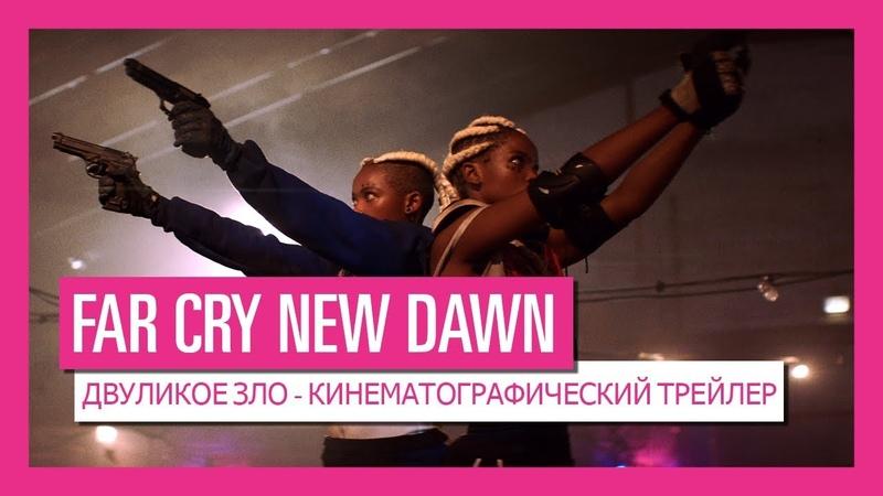 FAR CRY NEW DAWN ДВУЛИКОЕ ЗЛО КИНЕМАТОГРАФИЧЕСКИЙ ТРЕЙЛЕР