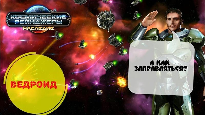 [ВЕДРОИД] - Космические Рейнджеры: Наследие 1