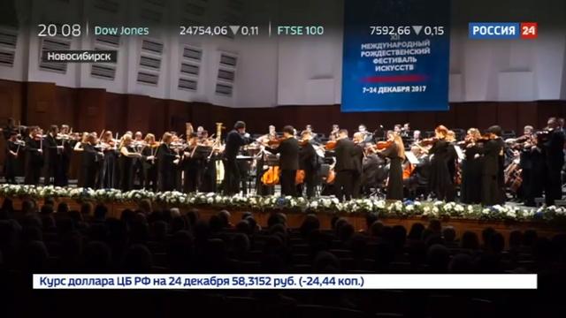 Новости на Россия 24 Теодор Курентзис и Оркестр MusicAeterna выступили на закрытии Рождественского фестиваля искусств в Н