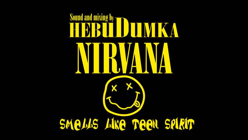 Пример микширования и мастеринга в daw FL Studio песни Nirvana - Smells Like Teen Spirit (mixing and sound by невиDимка)