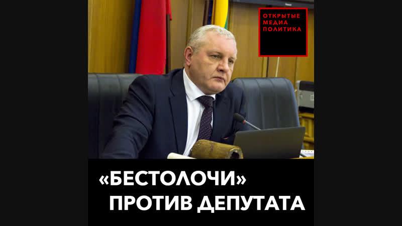 «Бестолочи» против депутата