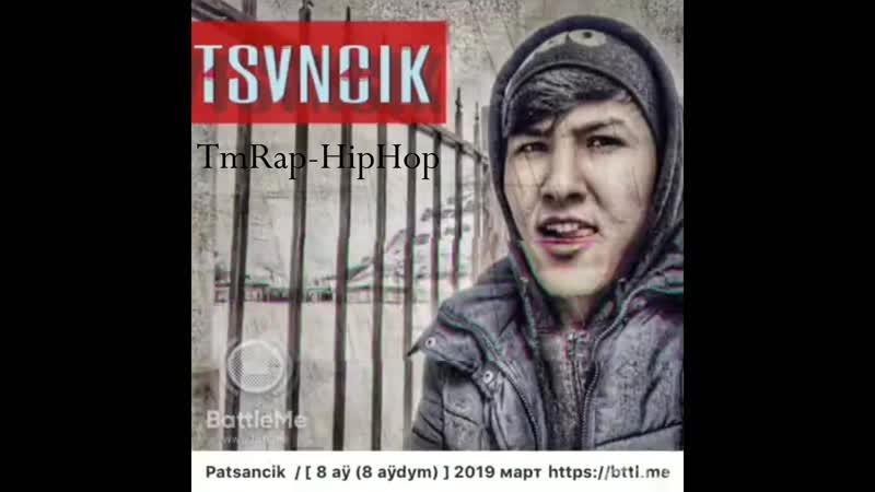 Patsanchik-8 ayda 8 aydym (TmRap-HipHop)