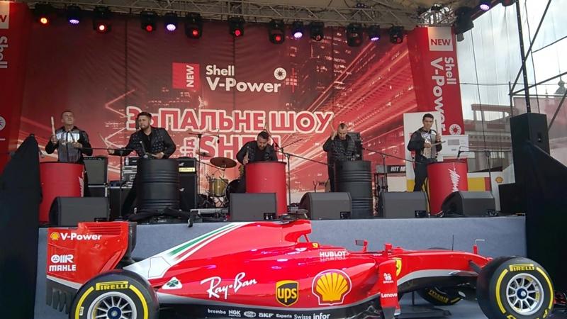 Запальне шоу від Shell