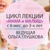 """Цикл Лекции """"Мама и Малыш"""