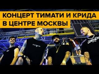 Против Тимати и Егора Крида возбудили дело
