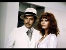 Х/Ф Куколка гангстера/La pupa del gangster Франция - Италия,1975 Комедия-фарс, в гл. ролях Софи Лорен и Марчелло Мастроянни.