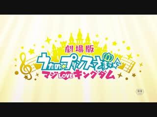 Трейлер «Поющий принц: реальное королевство любви»
