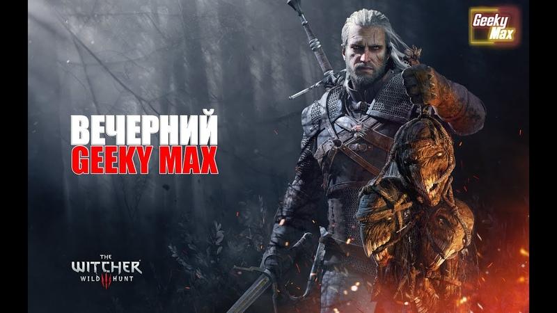 Вечерний Geeky Max ВЕДЬМАК 3 ДИКАЯ ОХОТА
