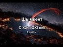 Шымкент С XX в XXI век 1ч