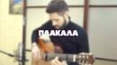 KAZKA ПЛАКАЛА theToughBeard Cover на Гитаре