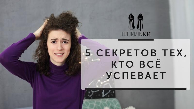 5 секретов тех, кто всё успевает [Шпильки   Женский журнал]
