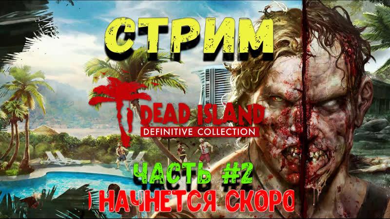 Dead Island Мертвецкий бодун стрим №1