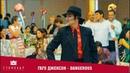 ГАГО ДЖЕКСОН - DAGEROUS. Michael Jackson - CLON.