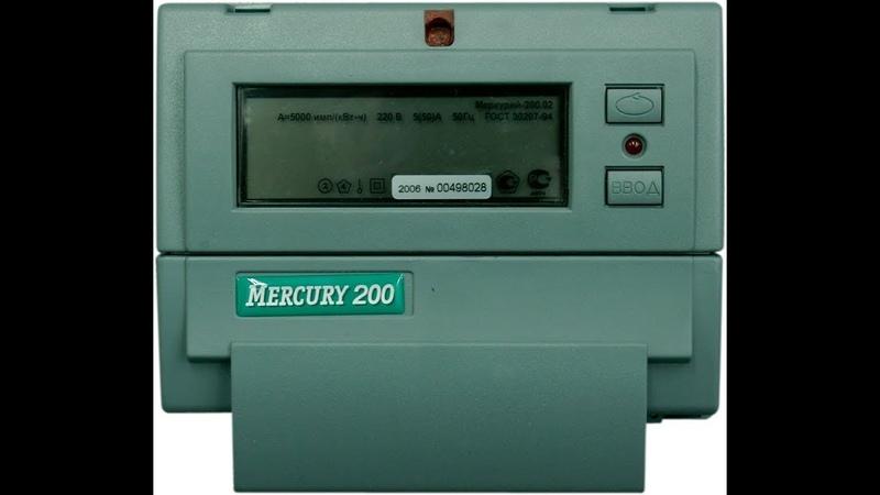 двухтарифный электросчетчик Меркурий 200 электро счетчик Mercury 20170821 184248